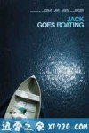 杰克去划船 Jack Goes Boating (2010)