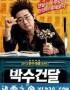 神汉流氓 박수건달 (2013)