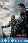 明日边缘 Edge of Tomorrow (2014)
