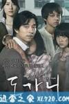 熔炉 도가니 (2011)