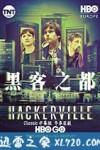 黑客之都 Hackerville (2018)