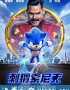 刺猬索尼克 Sonic the Hedgehog (2020)