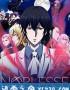 大贵族 NOBLESSE -ノブレス- (2020)