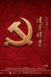 2011年国产红色经典剧情历史片《建党伟业》BD国语中字