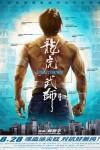 2020年国产8.3分纪录片《龙虎武师》HD国语中字