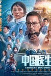 2021年国产6.9分剧情灾难片《中国医生》HD国语中字